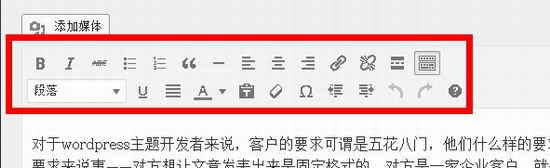 20160129文章编辑器添加字号、字体按钮