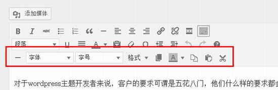 20160129文章编辑器添加字号、字体按钮2