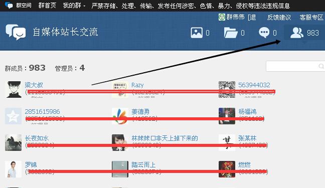 20160201邮件营销加QQ群3