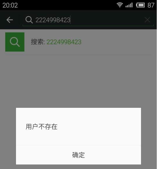 20160222挖掘QQ空间精准客户04