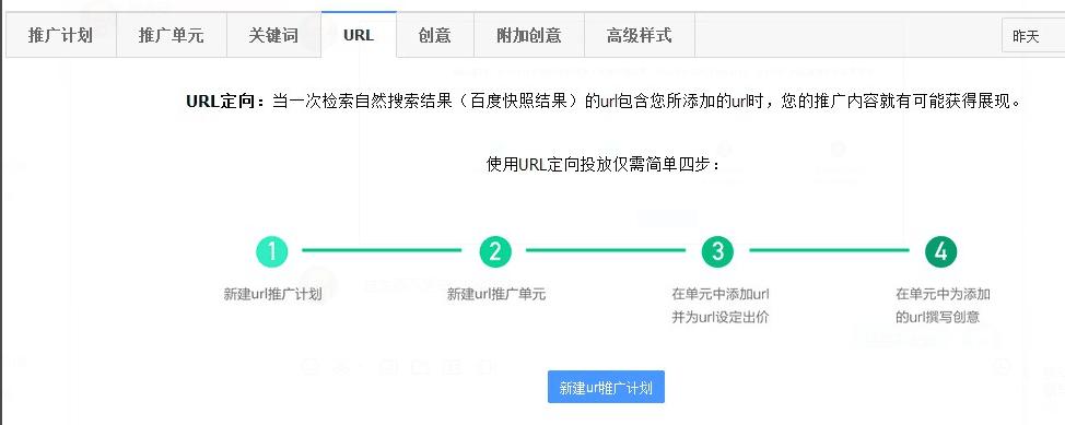 20160516url定向推广3